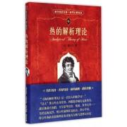 热的解析理论/科学元典丛书/科学素养文库