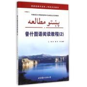 普什图语阅读教程(2印度语言文学国家级特色专业建设点系列教材)