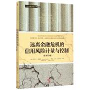 远离金融危机的信用风险计量与控制(原书第3版)/中信金融风险管理系列