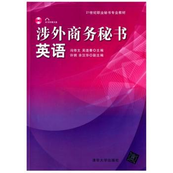 涉外商务秘书英语(附光盘21世纪职业秘书专业教材)