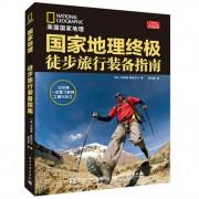 国家地理终极徒步旅行装备指南/美国国家地理