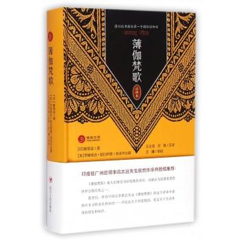 薄伽梵歌(注释本)(精)/瑜珈文库