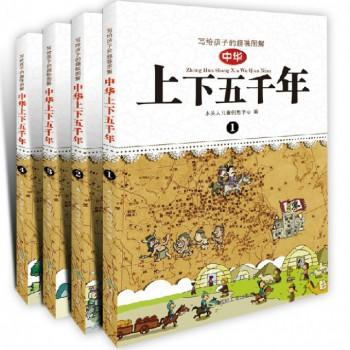 中华上下五千年(共4册)