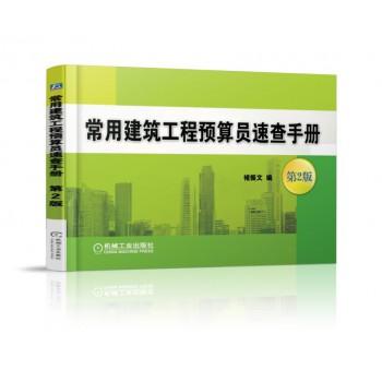 常用建筑工程预算员速查手册(第2版)