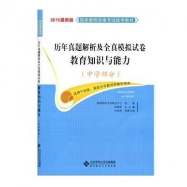 教育知识与能力(中学教师资格证国家统一考试专用指导教材)