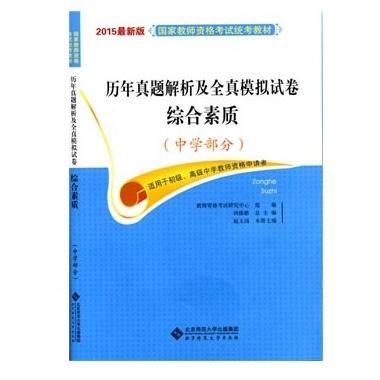 综合素质(中学教师资格证国家统一考试专用指导教材)