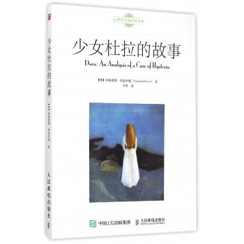 少女杜拉的故事/心理学大师经典译丛