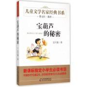 宝葫芦的秘密/儿童文学名家经典书系