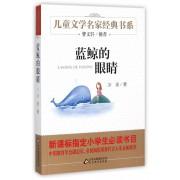 蓝鲸的眼睛/儿童文学名家经典书系