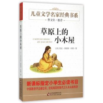 草原上的小木屋/儿童文学名家经典书系