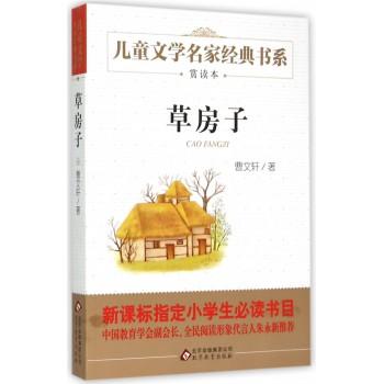 草房子/儿童文学名家经典书系