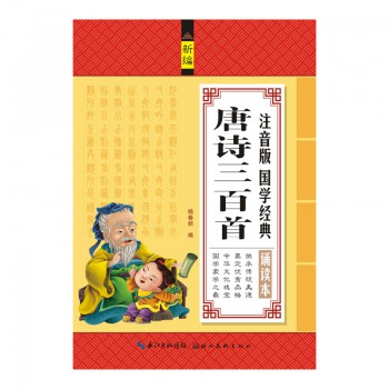 唐诗三百首/注音版国学经典诵读本
