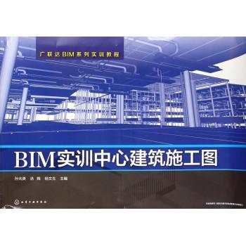 BIM实训中心建筑施工图(广联达BIM系列实训教程)