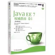 Java EE7权威指南(卷1原书第5版)/Java核心技术系列