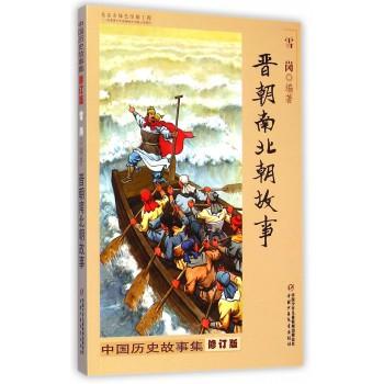 晋朝南北朝故事(修订版)/中国历史故事集
