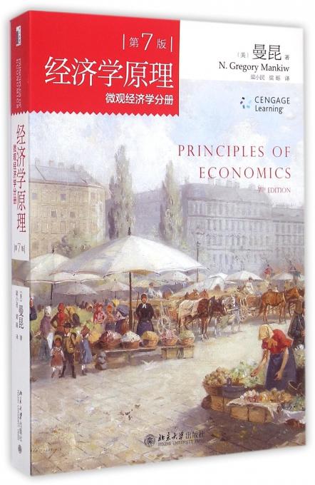 经济学原理(第7版微观经济学分册)