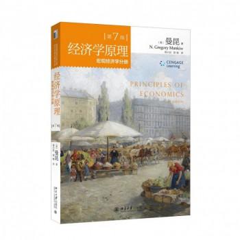 经济学原理(第7版宏观经济学分册)