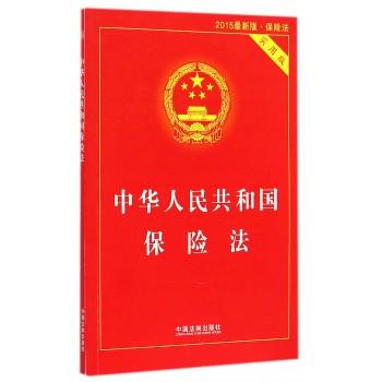 中华人民共和国保险法(实用版2015*新版)