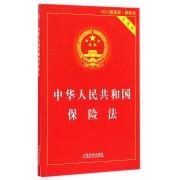 中华人民共和国保险法(实用版2015最新版)