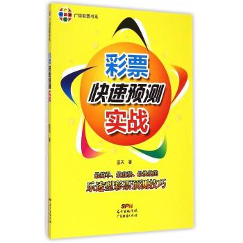 彩票快速预测实战/广经彩票书系