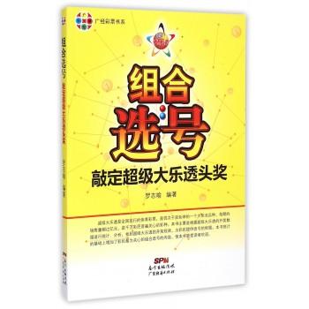 组合选号(敲定超级大乐透头奖)/广经彩票书系