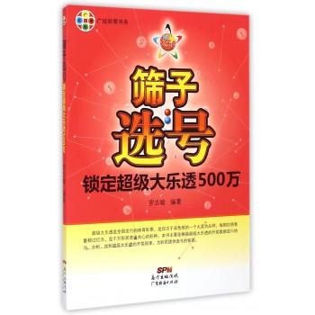 筛子选号(锁定超级大乐透500万)/广经彩票书系
