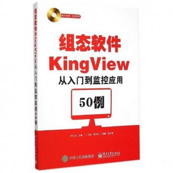 组态软件KingView从入门到监控应用50例(附光盘)
