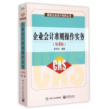 企业会计准则操作实务(第4版)/*新企业会计准则丛书