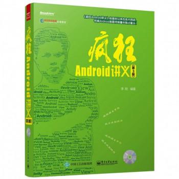 疯狂Android讲义(附光盘第3版疯狂软件教育标准教材)