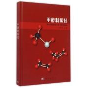 甲醇制烯烃(精)