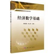 经济数学基础(河北省高等教育自学考试指定教材)