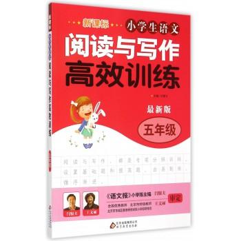 新课标小学生语文阅读与写作高效训练(5年级*新版)
