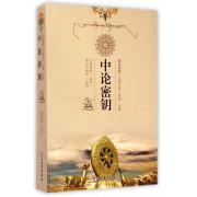 中论密钥/藏传佛教五部大论系列