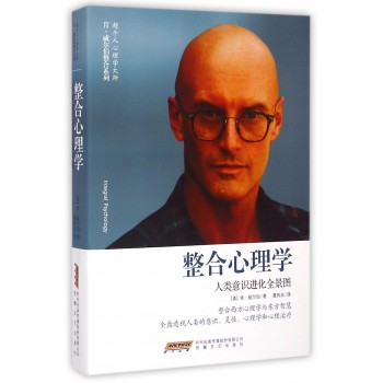 整合心理学(人类意识进化全景图)/超个人心理学大师肯·威尔伯整合系列