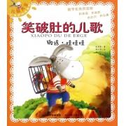 笑破肚的儿歌(锻炼哇哇哇)/儿歌大王小毛驴咔咔系列