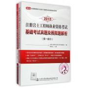 注册岩土工程师执业资格考试基础考试真题及模拟题解析(共2册2015全国勘察设计注册工程师执业资格考试用书)