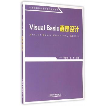Visual Basic程序设计(21世纪高校计算机系列规划教材)