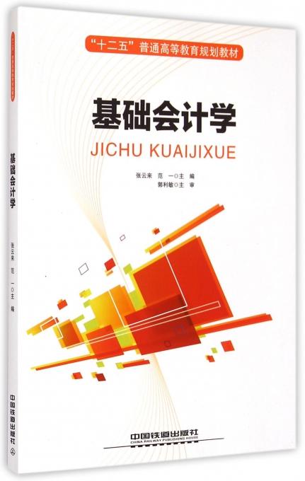 基础会计学(十二五普通高等教育规划教材)