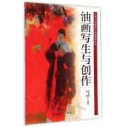 油画写生与创作/艺术与创意设计实践教学丛书