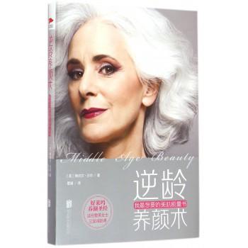 逆龄养颜术(我*想要的美肌能量书)