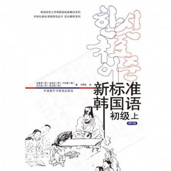 新标准韩国语(附光盘初级上)/综合教程系列/外研社新标准韩国语丛书