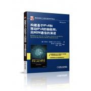 构建基于IPv6和移动IPv6的物联网--向M2M通信的演进/国际信息工程先进技术译丛