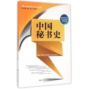 中国秘书史(21世纪高等院校秘书学专业系列教材)