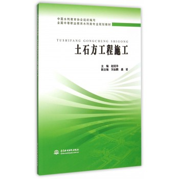 土石方工程施工(全国中等职业教育水利类专业规划教材)