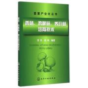 香菇鸡腿菇秀珍菇培育技术/菇菌产业化丛书