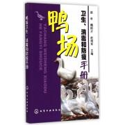 鸭场卫生消毒和防疫手册