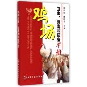 鸡场卫生消毒和防疫手册
