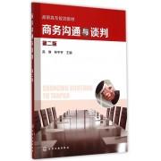 商务沟通与谈判(第2版高职高专规划教材)