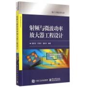 射频与微波功率放大器工程设计/电子工程技术丛书