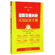 道路交通纠纷实用法律手册(第4版)/常见纠纷法律手册/金钥匙系列